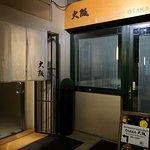 صورة فوتوغرافية لـ Osaka