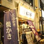 Фотография Ekohiiki