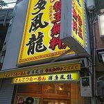 ภาพถ่ายของ Tonkotsu Ramen Hakata Furyu Shimbashi Ginza Guchi