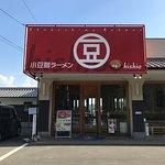 Фотография Shodoshima Ramen Hishio Shodoshima Angel Road