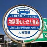 Bilde fra Hyotan Onsen