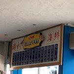 ภาพถ่ายของ Ocean Seafood Chinese & Malaysian