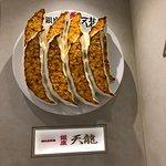 Foto di Tenryu