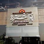 Photo de Abu Shakra
