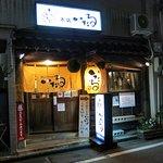 Photo of Itaru Honten
