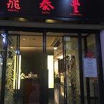 Foto van Din Tai Fung (Nanjing West Road)