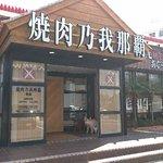 Bilde fra Yakiniku No Ganaha Shinkan