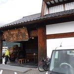 صورة فوتوغرافية لـ Houtou Fudou, Kawaguchikokita Honten