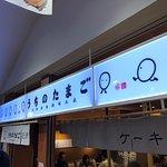 Photo of Hakata Station Uchi no Tamago Chokubaijo