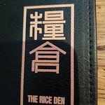 ภาพถ่ายของ The Rice Den