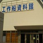 Japan Coast Guard Museum Yokohama照片