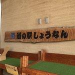 Photo de Michi-no-Eki Shonan