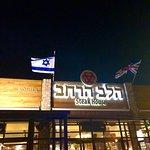 صورة فوتوغرافية لـ Halev Harachav Steak House