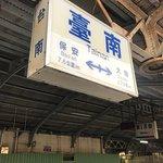 Tainan Station Foto