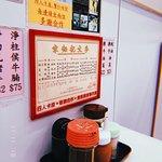 Mak Man Kee Noodle Shop