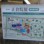 ภาพถ่ายของ Nara National Museum