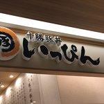 Photo of Tokachi Butadon Ippin Sapporo Stellar Place