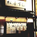 ภาพถ่ายของ Matsuki Sushi