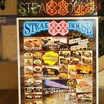 Steak House 88 Chatan 사진