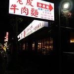 位於新竹新豐湖口縱貫路上的老皮牛肉麵旗艦店