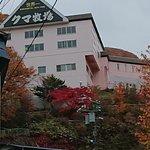 ภาพถ่ายของ Noboribetsu Bear Park