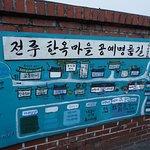 Photo of Jeonju Hanok Village