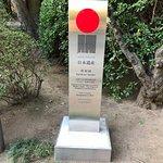 Bild från Kairakuen Park