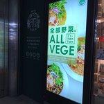 Foto de T's TanTan Tokyostation