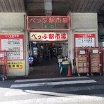 Photo of Noda Shoten