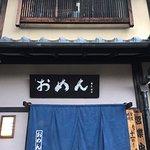 Photo of Myodai Omen Ginkakuji Honten