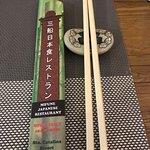 Foto di Mifune Japanese Restaurant