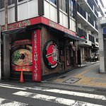 Bild från Ichiran Yokohama Sakuragicho