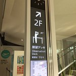Iwakuni Kintaikyo Airport Observation Deck صورة
