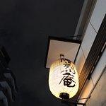 Foto Katsuretsu An