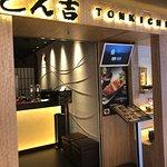 丼吉日本吉列專門店餐廳の写真