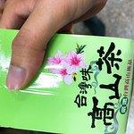 Φωτογραφία: Linhuatai Tea Shop