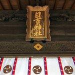 日吉宗社拝殿の扁額