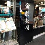 Photo of King Ping Tea Restaurant