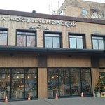 Restoran na Mosfilmovskaya照片