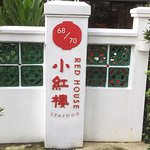 Red House Seafood Restaurant Foto