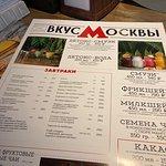 Фотография Как в Москве