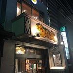 Foto de Tiger Gyoza Kaikan Shijo Karasuma