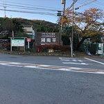 Photo de Syonandaira (Komayama Park)