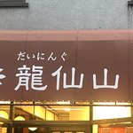 Photo of Dining Ryusenzan