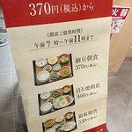 日式連鎖速食店餐點