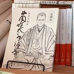 中岡慎太郎を学ぶ「最初の一歩」といえる本。 大人から子供まで、幅広い層にやさしい、わかりやすい読本です。