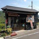 中岡慎太郎先生顕彰会事務所兼店舗外観。