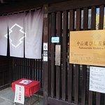 中山道ひし屋資料館