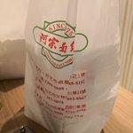 阿宗麵線照片