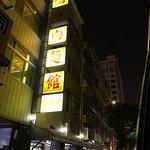 Photo de Gang Yuan Beef Noodles